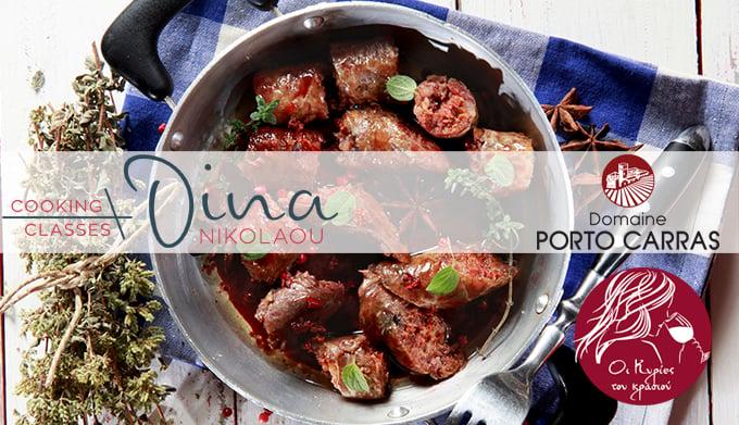18 Μαΐου: Τα διάσημα «σαγανάκια» με κρασιά Porto Carras