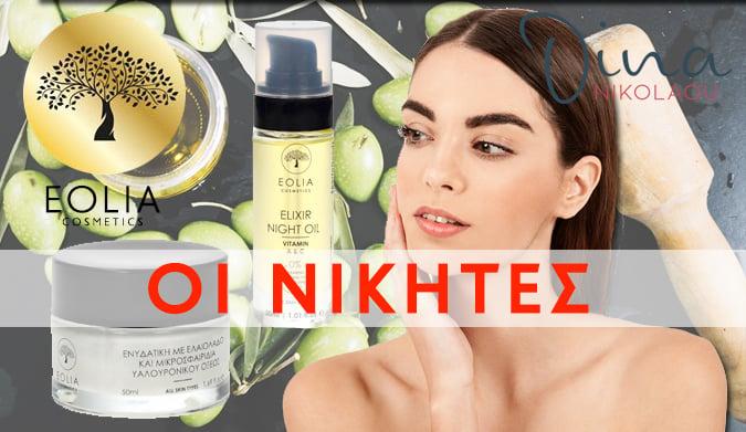 Oι 2 τυχεροί που κερδίζουν προϊόντα ομορφιάς τη «Eolia Cosmetics»
