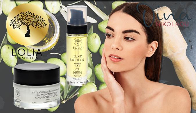 Πασχαλινός διαγωνισμός ομορφιάς από τη Eolia Natural Cosmetics και το dinanikolaou.gr