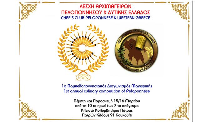15-16 Μαρτίου 2018: 1ος Παμπελλοποννησιακός διαγωνισμός γαστρονομίας