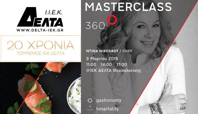 8-10 Μαρτίου: Gastronomy & Hospitality Masterclasses στον Όμιλο ΔΕΛΤΑ