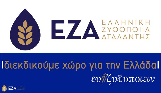 H νέα καμπάνια από την Ελληνική Ζυθοποιία Αταλάντης