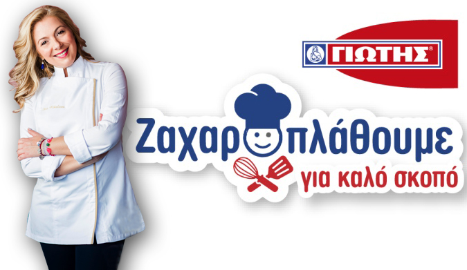 16 & 17 Mαρτίου: «Ζαχαροπλάθουμε για καλό σκοπό» με την Ντίνα Νικολάου