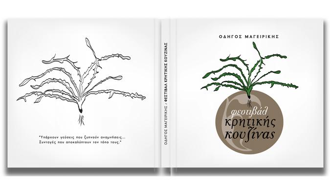 10 Μαρτίου: Παρουσίαση βιβλίου «Οδηγός Μαγειρικής – Φεστιβάλ Κρητικής Κουζίνας»