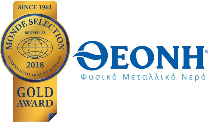 Ακόμη ένα Χρυσό Βραβείο Ποιότητας για το ΘΕOΝΗ Φυσικό Μεταλλικό Νερό