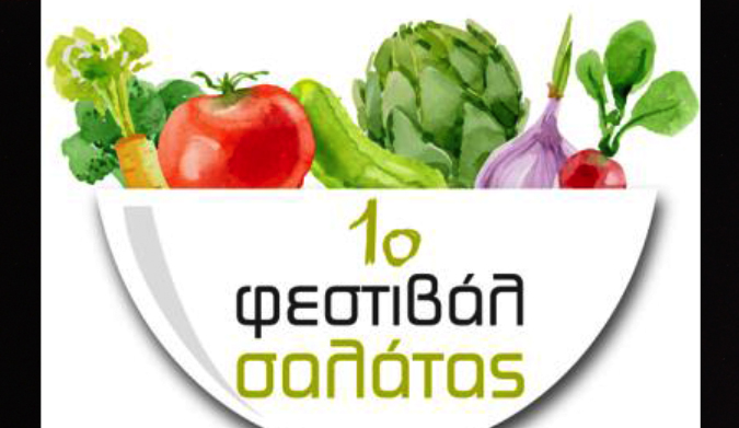1o Φεστιβάλ Ελληνικής Σαλάτας