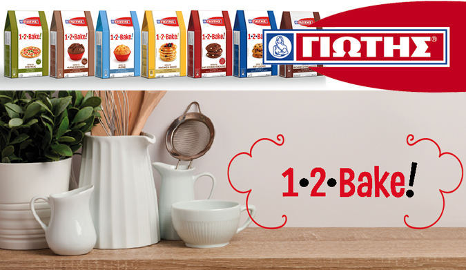 «1· 2· Bake!»: Νέα σειρά εύκολων μιγμάτων από τη ΓΙΩΤΗΣ