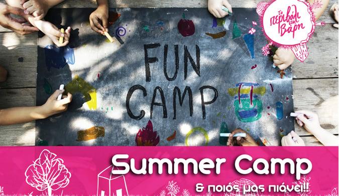 Περιβολίσιο Summer Camp! Όταν το κουδούνι του σχολείου σταματά… κακαρίζει ο κόκορας!
