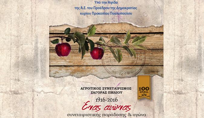 30 Μαΐου: Παρουσίαση του δίτομου έργου «ΑΓΡΟΤΙΚΟΣ ΣΥΝΕΤΑΙΡΙΣΜΟΣ ΖΑΓΟΡΑΣ ΠΗΛΙΟΥ 1916-2016»