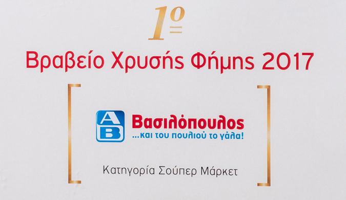 Ακόμα δύο βραβεία για την ΑΒ Βασιλόπουλος