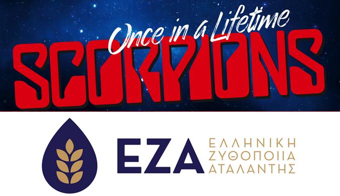 Η Ελληνική Ζυθοποιία Αταλάντης είναι ροκ