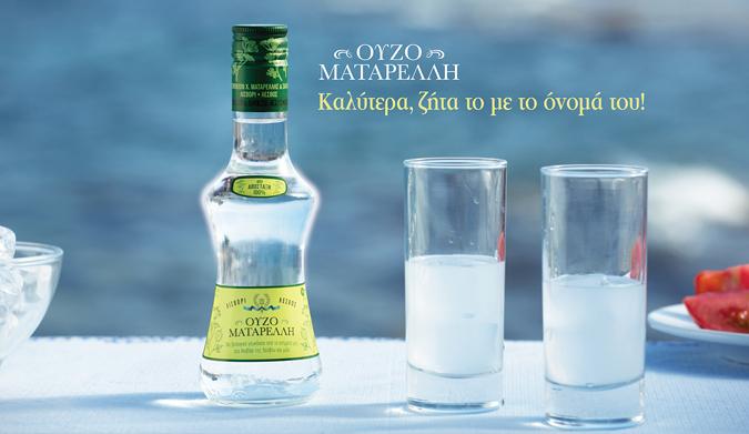 Ούζο Ματαρέλλη: αν το πιείς δεν ξεχνάς το μπουκάλι του, ούτε το όνομά του!