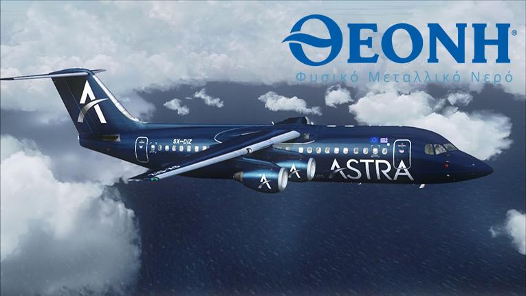 Το ΘΕΟΝΗ «ταξιδεύει» με Astra Airlines!