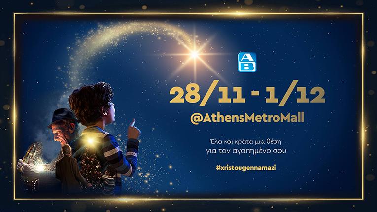 ΑΒ Βασιλόπουλος: Τα Χριστούγεννα είναι πολλά περισσότερα από μια γιορτή…