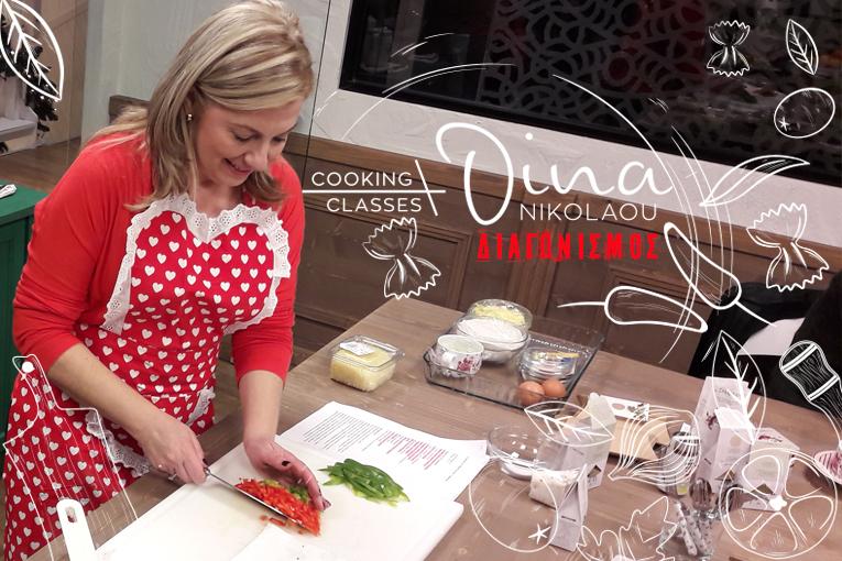 Διαγωνισμός: Θέλετε να μαγειρέψετε με την Ντίνα;