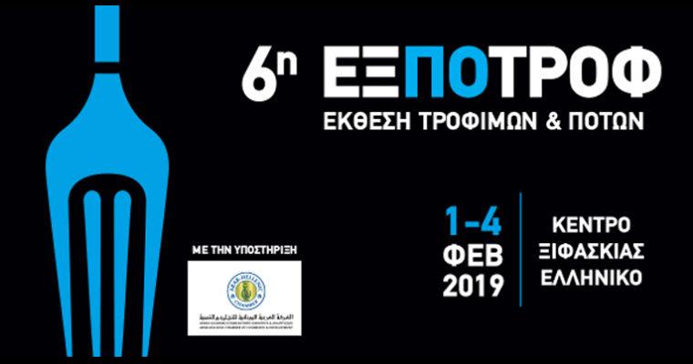 • ΕΚΘΕΣΗ | Γεύσεις Ελλάδος στην ΕΞΠΟΤΡΟΦ!