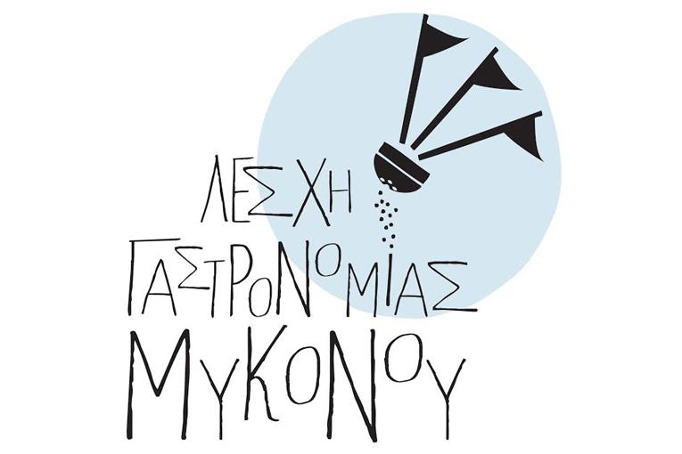 • ΕΚΔΗΛΩΣΕΙΣ | Η Λέσχη Γαστρονομίας Μυκόνου ανοίγει πανιά για Ουκρανία-Ρωσία
