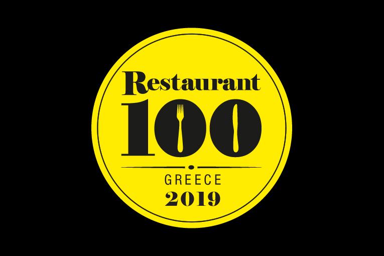 • ΔΙΟΡΓΑΝΩΣΗ | Περισσότερη Ελλάδα στα Restaurant 100 του 2019!