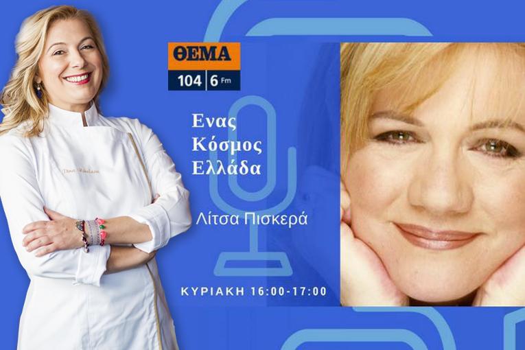• ΕΚΠΟΜΠΗ | Ντίνα Νικολάου: Η πρέσβειρα της ελληνικής γαστρονομίας στο Παρίσι
