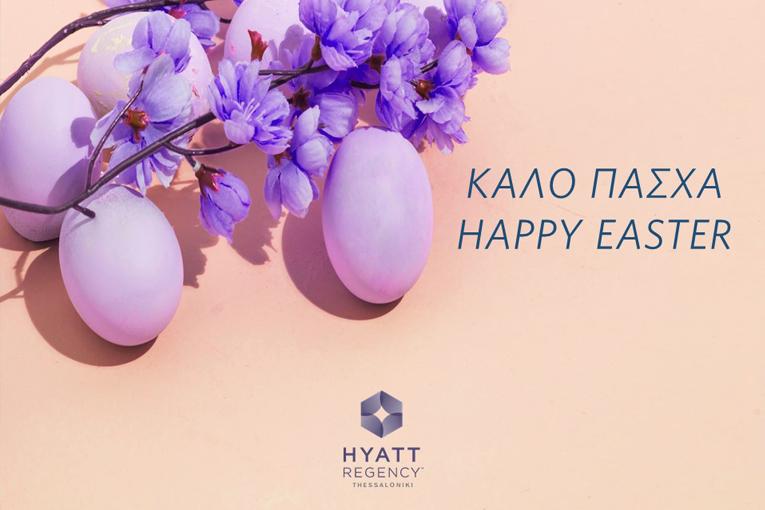 • ΕΣΤΙΑΤΟΡΙΟ   Πάσχα στo Hyatt Regency Thessaloniki!