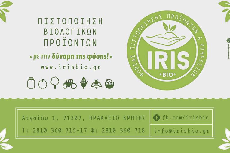 IRIS – ΠΙΣΤΟΠΟΙΗΣΗ ΒΙΟΛΟΓΙΚΩΝ ΠΡΟΪΟΝΤΩΝ!
