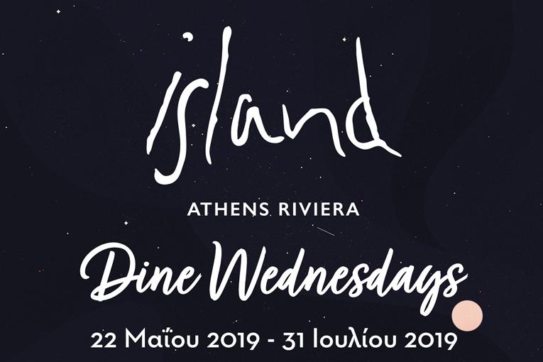 Διακεκριμένοι Έλληνες chefs στο Dine Wednesdays του Island