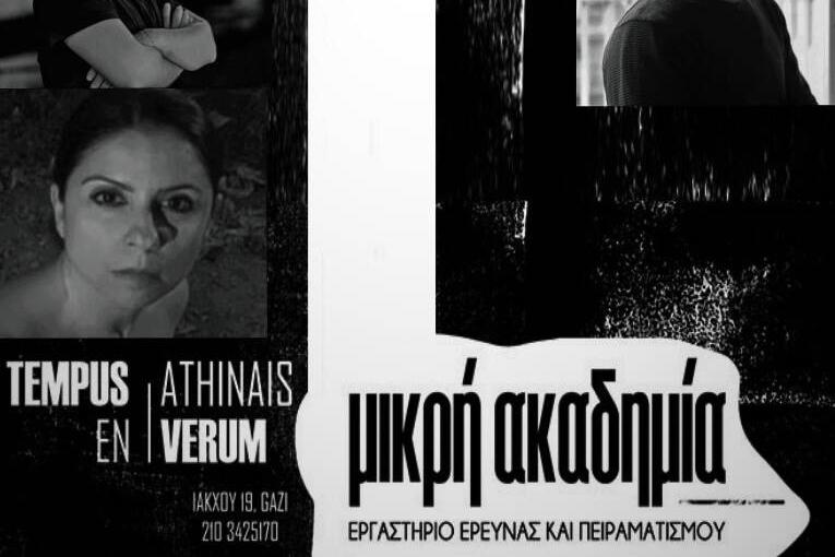 • ΜΙΚΡΗ ΑΚΑΔΗΜΙΑ | Καλοκαιρινά σεμινάρια στο Tempus Verum-Εν Αθήναις