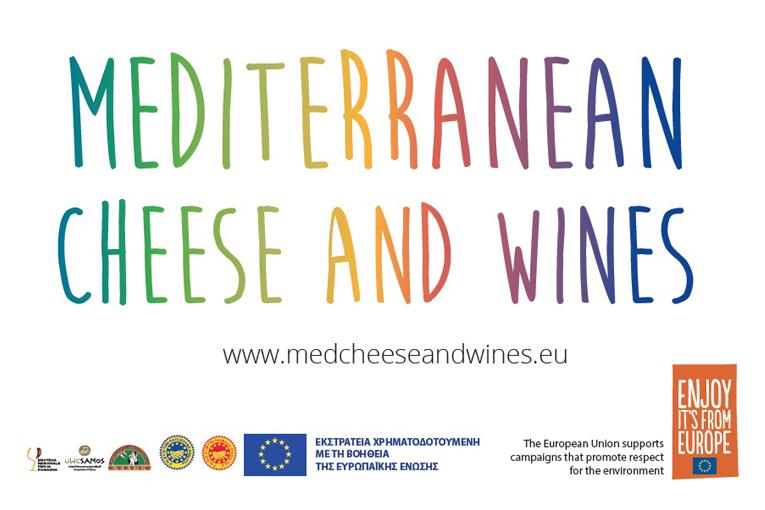 • ΕΚΔΗΛΩΣΗ | Mediterranean Cheese and Wine