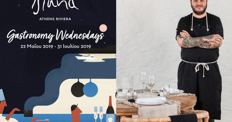 • 12 ΙΟΥΝΙΟΥ | Το Gastronomy Wednesdays στο Ιsland φιλοξενεί τον Άνταμ Κοντοβά