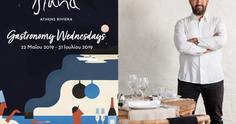 • 19 ΙΟΥΝΙΟΥ | Το Gastronomy Wednesdays στο Ιsland φιλοξενεί το Mιχάλη Νουρλόγλου