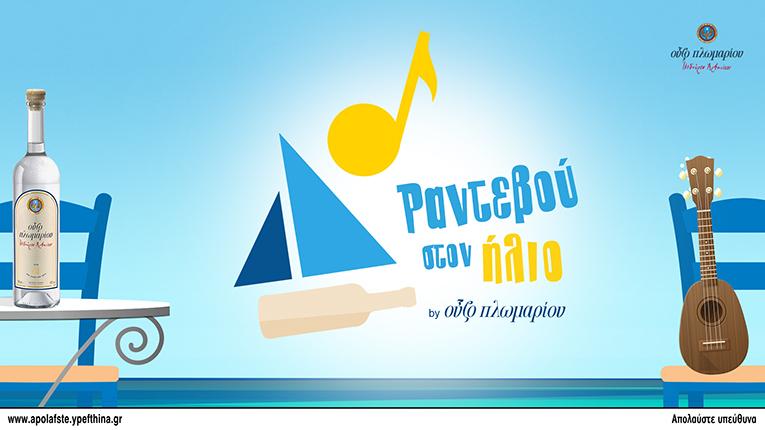 • ΠΡΟΪΟΝ | Το Ούζο Πλωμαρίου καλεί τους νέους να δώσουν και φέτος «Ραντεβού στον Ήλιο»…