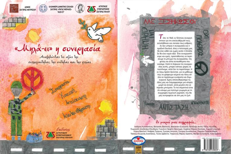 • ΕΚΔΟΣΗ | ZAGORIN: Επενδύοντας σταθερά στη νέα γενιά…