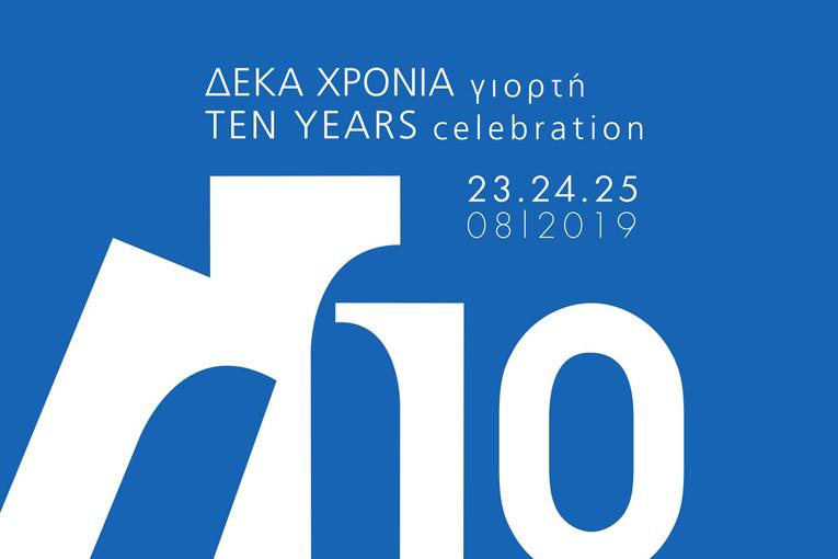10 χρόνια Διαδρομές στη Μάρπησσα