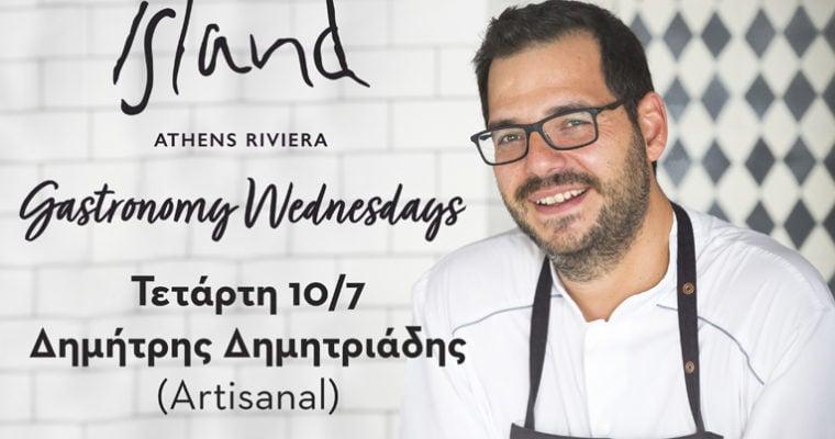 • Gastronomy Wednesdays | Tο Island φιλοξενεί στις 10 Ιουλίου το chef Δημήτρη Δημητριάδη