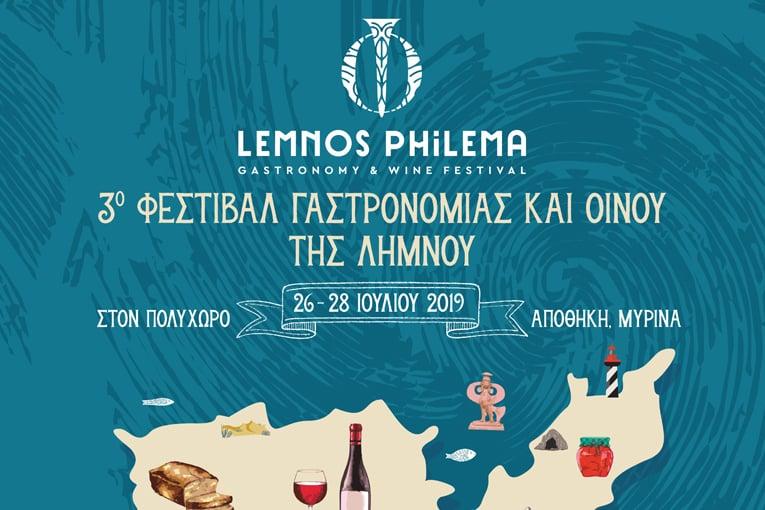 LEMNOS PHILEMA | ΦΕΣΤΙΒΑΛ ΓΑΣΤΡΟΝΟΜΙΑΣ ΚΑΙ ΟΙΝΟΥ