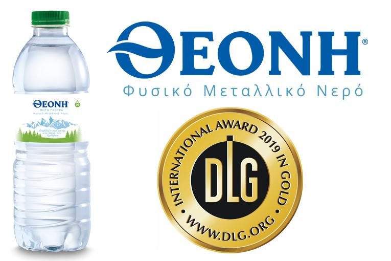 • ΔΙΑΚΡΙΣΗ   Το ΘΕΟΝΗ Φυσικό Μεταλλικό Νερό κατακτά το Χρυσό Βραβείο DLG για 4η συνεχή χρονιά