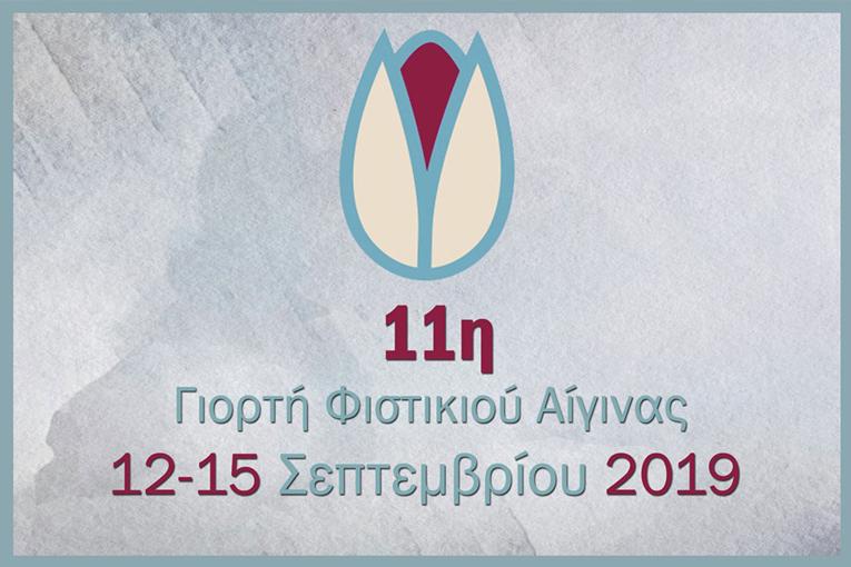 ΑΙΓΙΝΑ | 12-15/9 | 11η ΓΙΟΡΤΗ ΦΥΣΤΙΚΙΟΥ ΑΙΓΙΝΑΣ «AEGINA FISTIKI FEST»