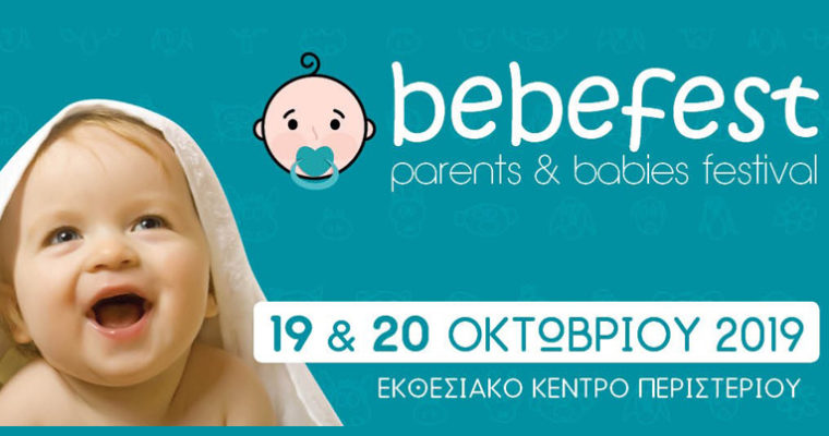 • To 2ο bebefest έρχεται ξανά στις 19 & 20 Οκτωβρίου 2019!