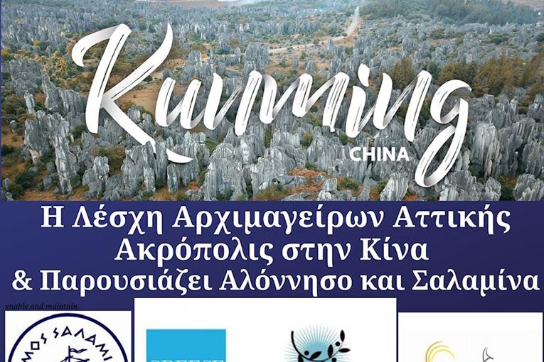 Στην Κίνα στην πόλη Kunming, θα ταξιδεύσουν η Αλόννησος και η Σαλαμίνα για να παρουσιάσουν την Ελληνική Γαστρονομία και τον Πολιτισμό