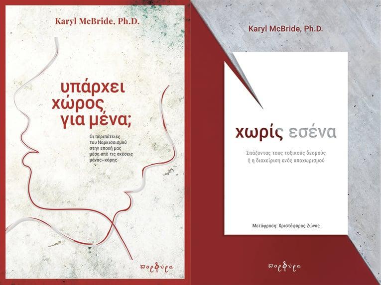 ΤΡΙΤΗ ΣΥΝΑΝΤΗΣΗ Δευτέρα 2/12  Κύκλος ομιλιών για τις τοξικές σχέσεις από τις εκδόσεις Πορφύρα στη Νέα Ερυθραία