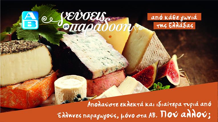 ΑΒ Βασιλόπουλος: «Γεύσεις με παράδοση» από κάθε γωνιά της Ελλάδας