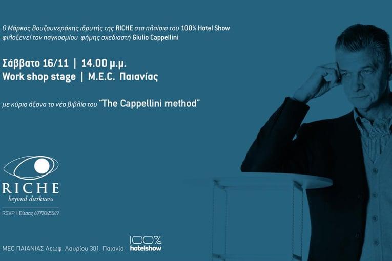 GIULIO CAPPELLINI: Ο ΠΑΓΚΟΣΜΙΟΥ ΦΗΜΗΣ ΕΜΒΛΗΜΑΤΙΚΟΣ DESIGNER ΕΡΧΕΤΑΙ ΣΤΗΝ ΕΛΛΑΔΑ