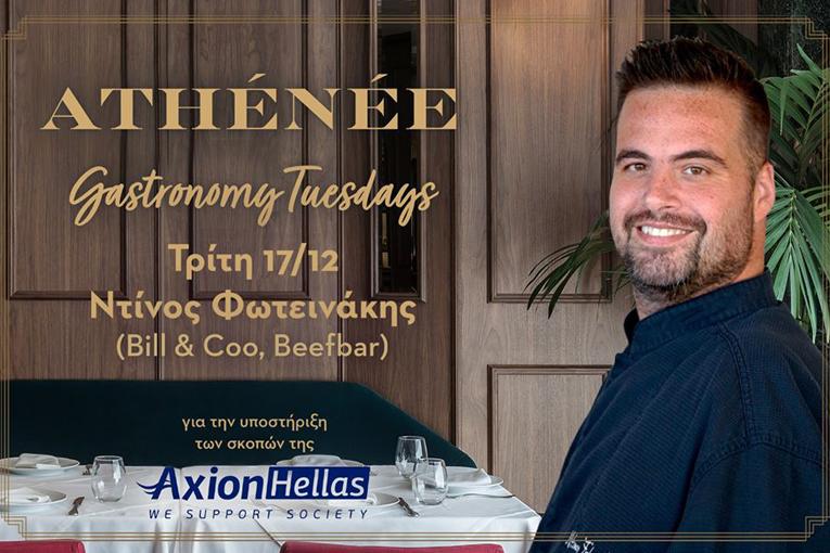 Gastronomy Tuesdays στο Athénée με καλεσμένο τον Κωνσταντίνο Φωτεινάκη