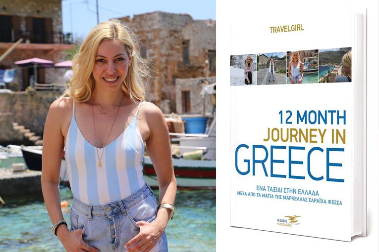• ΒΙΒΛΙΟ | «12 Month Journey in Greece» της Μαρκέλλας Φέσσα Σαράιχα