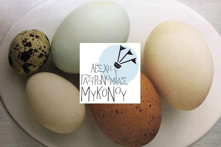 Λέσχης Γαστρονομίας Μυκόνου | Για το αβγό που έκανε την κότα και τα αβγά που έκανε η κότα…
