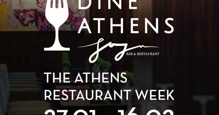Το Juju Bar & Restaurant σας καλεί σε  ένα μοναδικό γαστρονομικό ταξίδι μέσω του Dine Athens
