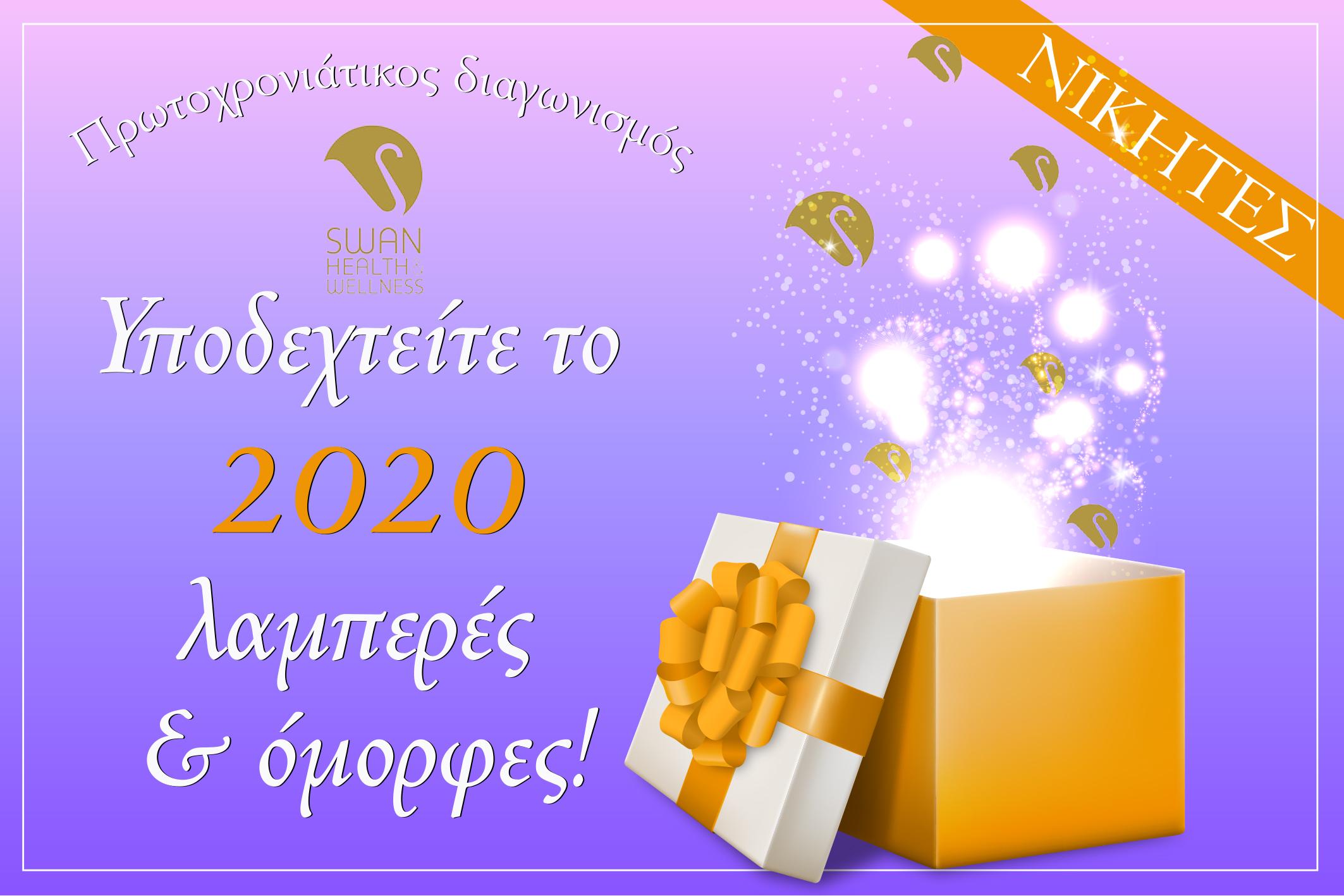 ΠΟΙΑ ΥΠΟΔΕΧΕΤΑΙ ΤΟ 2020 ΜΕ ΛΑΜΨΗ & ΟΜΟΡΦΙΑ;