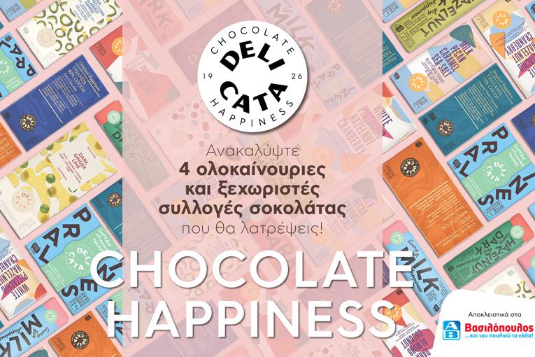 Delicata – Chocolate Happiness – Η σοκολατένια γεύση της ευτυχίας, αποκλειστικά στα καταστήματα ΑΒ!