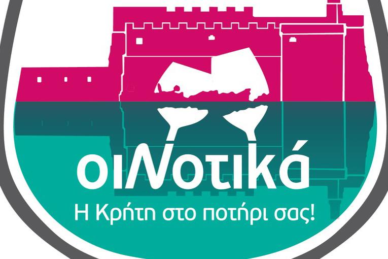 Η έκθεση Κρητικού κρασιού ΟιΝοτικά έρχεται και στο Ηράκλειο 22 με 24 Φεβρουαρίου