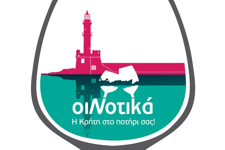 Η έκθεση Κρητικού κρασιού ΟιΝοτικά '20 Χανιά, 15-16 Φεβρουαρίου 2020